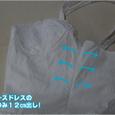 ドレス脇出し(before)