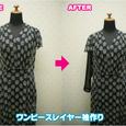 レイヤー袖作り