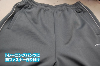 前開きファスナー作り付(before)