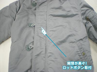 ロッドボタン取付(before)