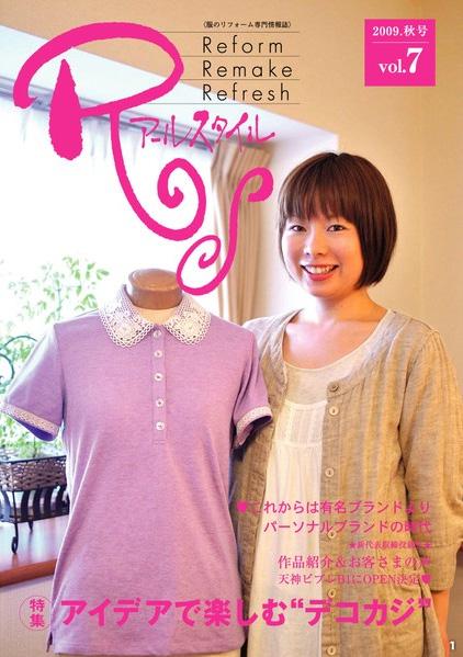 R-style2009秋号
